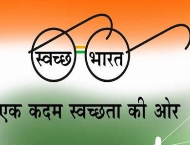 स्वच्छता दिवस पर निबंध 2018 – Swwachta Diwas Par Essay in Hindi 2018