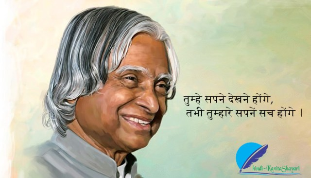 World Student day Quotes in Hindi