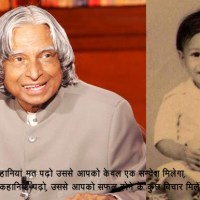 विश्व विद्यार्थी दिवस पर निबंध 2018 - Essay on World Students day in Hindi