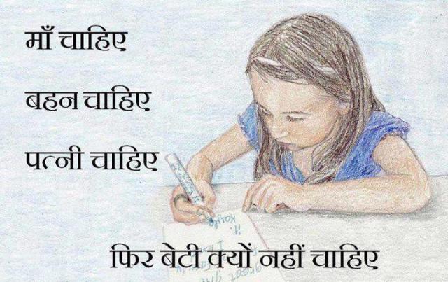 राष्ट्रीय बालिका दिवस पर स्लोगन - National Girl Child day Slogan in Hindi, बालिका दिवस पर स्लोगन, sav girl child slogan in hindi