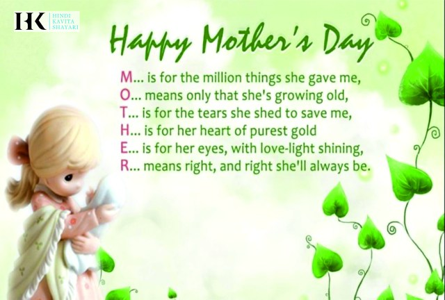 Mothers Day Par Quotes in Hindi 2020 - मदर्स डे पर कोट्स इन हिंदीमदर्स डे फोटो 2020 - Mother's Day Images, Photos, Posters 2020