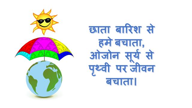 विश्व ओजोन दिवस पर नारे - World Ozone Day Slogans in Hindi, वर्ल्ड ओजोन डे स्लोगन इन हिंदी