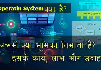 Operating System Kya hai hindi tutorial