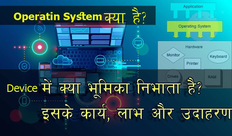 Operating System Kya hai hindime operating system kya hai vyakhya karen