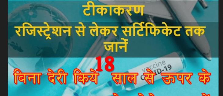 Covid19 vaccine registration online hindi