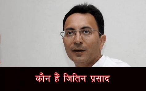 Jitin Prasad biography in hindi