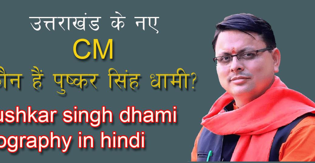 Pushkar singh dhami biography in hindi
