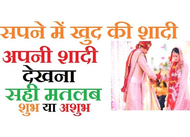marriage dream meaning in hindi