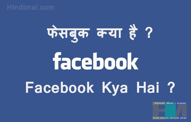 Facebook picture hindi mai