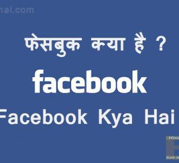 Facebook Kya Hai in Hindi Facebook Information in Hindi ,Facebook , Facebook Information, facebook social network, facebook kya hai in hindi facebook kya hai in hindi facebook information in hindi Facebook Kya Hai in Hindi Facebook Information in Hindi Facebook Kya hai 001