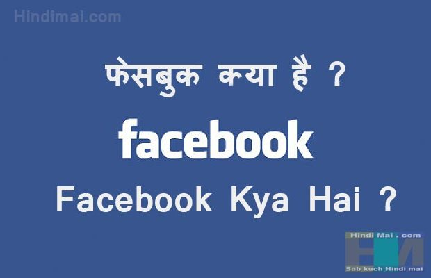 Facebook Kya Hai in Hindi Facebook Information in Hindi ,Facebook , Facebook Information, facebook social network, facebook kya hai in hindi facebook kya hai in hindi facebook information in hindi Facebook Kya Hai in Hindi Facebook Information in Hindi Facebook Kya hai 001