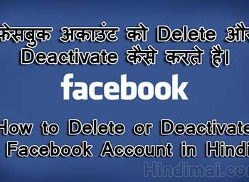 How to Delete or Deactivate Facebook Account in Hindi,Facebook account delete kaise karte , Delete Facebook Account , Facebook Account Delete or Deactivate Kaise Karte Hai how to delete or deactivate facebook account in hindi How to Delete or Deactivate Facebook Account in Hindi Facebook account delete or deactivate kaise karte hai poster