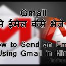 How to Send an Email Using Gmail in Hindi , Email Kaise Bhejte Hai Gmail se, email kaise bhejte hai how to send an email using gmail in hindi How to Send an Email Using Gmail in Hindi How to Send an Email Using Gmail in Hindi