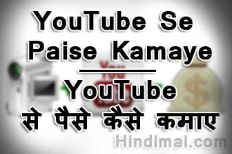 Youtube se Paise kaise kamaye, YouTube Se Paise Kaise Kamaye - How To Make Money With YouTube in Hindi , How to make Money Online , Make Money Online, YouTube, Make MOney With YouTube youtube se paise kaise kamaye YouTube Se Paise Kaise Kamaye YouTube se Paise Kamaye Poster
