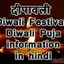 Diwali Festival Means Diwali Puja information History Diwali in hindi , Diwali, History of diwali, diwali information , diwali festival, Diwali Means, Diwali puja Vidhi, Lakshmi Puja, festival of lights diwali festival means diwali puja information history diwali in hindi Diwali Festival Means Diwali Puja Information History Diwali in Hindi Diwali Festival Means Diwali Puja information History Diwali in hindi cover