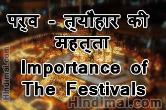 Indian Parv Tyohar Ka Mahatva Importance of The Festivals, Importance of The Festivals , Indian Festivals indian parv tyohar ka mahatva importance of the festivals Indian Parv Tyohar Ka Mahatva Importance of The Festivals Indian Parv Tyohar Ka Mahatva Importance of The Festivals