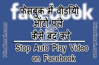 Facebook Auto Play Video Kaise Band Kare - Stop Auto Play Video on Facebook, turn off autoplay on facebook, block facebook video streaming facebook auto play video kaise band kare - stop auto play video on facebook Facebook Auto Play Video Kaise Band Kare – Stop Auto Play Video on Facebook Facebook Auto Play Video Kaise Band Kare Stop Auto Play Video on Facebook Poster