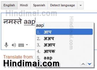 Type in Hindi Online Using Google Translate , Hindi Typing Kaise Kare Type in Hindi Online Hindi Typing, Online Hindi Typing , Write in English Get in Hindi hindi typing kaise kare type in hindi online hindi typing Hindi Typing Kaise Kare Type in Hindi Online Hindi Typing Hindi Typing Kaise Kare How to Type in Hindi 005