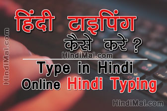 Typing In Hindi Online