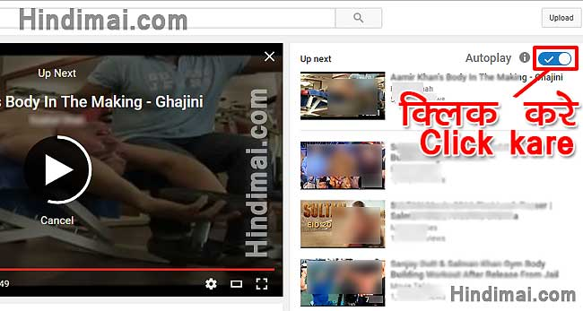 YouTube Video AutoPlay Kaise Band Kare Disable AutoPlay in Hindi , Disable YouTube Auto Play , Turn Off YouTube Video AutoPlay , Stop AutoPlay on YouTube in Hindi youtube video autoplay kaise band kare disable autoplay in hindi YouTube Video AutoPlay Kaise Band Kare Disable AutoPlay in Hindi YouTube Video AutoPlay Kaise Band Kare Disable AutoPlay in Hindi 001