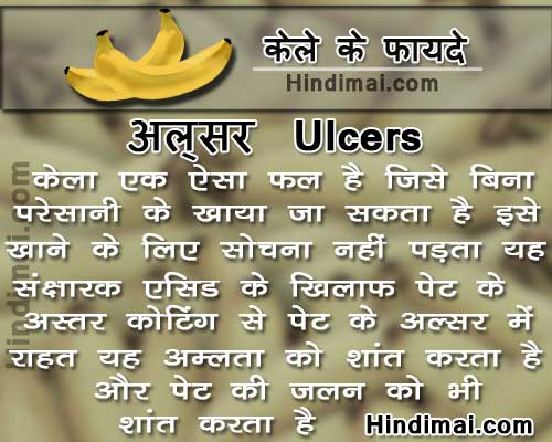 Health Benefit of Banana in Hindi Health Tips in Hindi , Health Care in Hindi, Health Tips in Hindi health benefit of banana in hindi health tips in hindi Health Benefit of Banana in Hindi Health Tips in Hindi Health Benefit of Banana in hindi 003