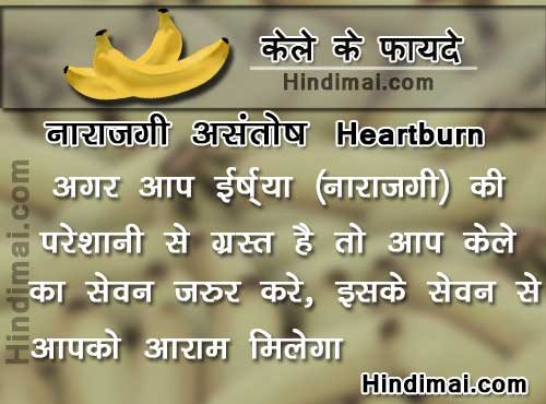 Health Benefit of Banana in Hindi Health Tips in Hindi, Health Care in Hindi, Health Tips in Hindi health benefit of banana in hindi health tips in hindi Health Benefit of Banana in Hindi Health Tips in Hindi Health Benefit of Banana in hindi 007