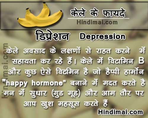 Health Benefit of Banana in Hindi Health Tips in Hindi, Health Tips in Hindi, Health Care in Hindi health benefit of banana in hindi health tips in hindi Health Benefit of Banana in Hindi Health Tips in Hindi Health Benefit of Banana in hindi 012