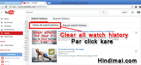 Delete YouTube Watch History in Hindi , How To Delete YouTube Watch History and Search History in Hindi , Clear YouTube History in Hindi how to delete youtube watch history and search history in hindi How To Delete YouTube Watch History and Search History in Hindi How To Delete YouTube Watch History and Search History in Hindi 005