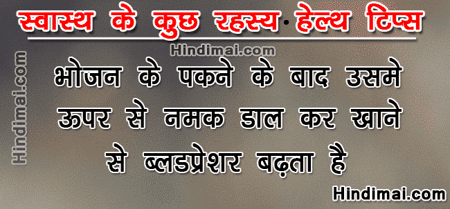 Secret of Good Health Care in Hindi Health Tips in Hindi , Healthy Lifestyle Tips in Hindi , Health Tips in Hindi , Health in Hindi secret of good health care in hindi health tips in hindi Secret of Good Health Care in Hindi Health Tips in Hindi Secret of Good Health care in Hindi Health Tips in Hindi 016