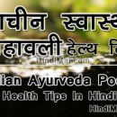Indian Ayurveda Poetry For Health Tips in Hindi indian ayurveda poetry for health tips in hindi Indian Ayurveda Poetry For Health Tips in Hindi Indian Ayurveda Poetry For Health Tips in Hindi poster