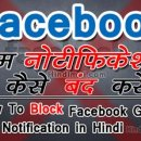 How To Block Games Notifications and Invites on Facebook in Hindi , Block Facebook Game invites, Facebook game requests , Block Notification how to block games notifications and invites on facebook in hindi How To Block Games Notifications and Invites on Facebook in Hindi How To Block Games Notifications and Invites on Facebook in Hindi Poster