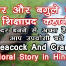 Peacock And Crane Motivational Moral Story in Hindi , Moral Story in Hindi , Hindi Story , moral stories in hindi peacock and crane motivational moral story in hindi Peacock And Crane Motivational Moral Story in Hindi Peacock And Crane Motivational Moral Story in Hindi