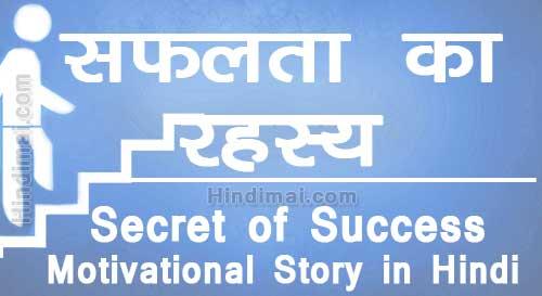 Secret of Success Motivational Story in Hindi , Secret of Success in Hindi , Motivational Story in Hindi Secret of Success Motivational Story in Hindi सफलता का रहस्य Secret of Success Motivational Story in Hindi Secret of Success Motivational Story in Hindi 01