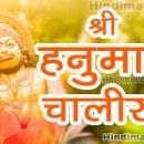 Shri Hanuman Chalisa in Hindi, Hanuman Chalisa, shri hanuman chalisa in hindi Shri Hanuman Chalisa in Hindi Shri Hanuman Chalisa