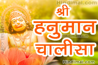 Shri Hanuman Chalisa in Hindi, Hanuman Chalisa, shri hanuman chalisa in hindi Shri Hanuman Chalisa in Hindi Shri Hanuman Chalisa