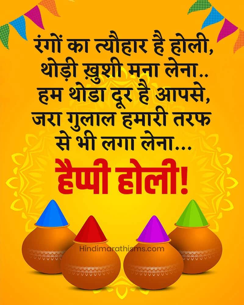 Holi Funny Sms In Hindi : funny, hindi, हिंदी, मराठी, Hindi, Marathi