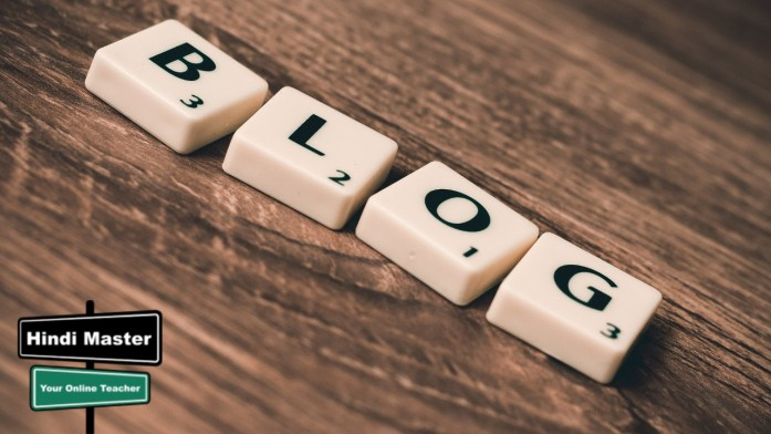 What is blog meaning in hindi