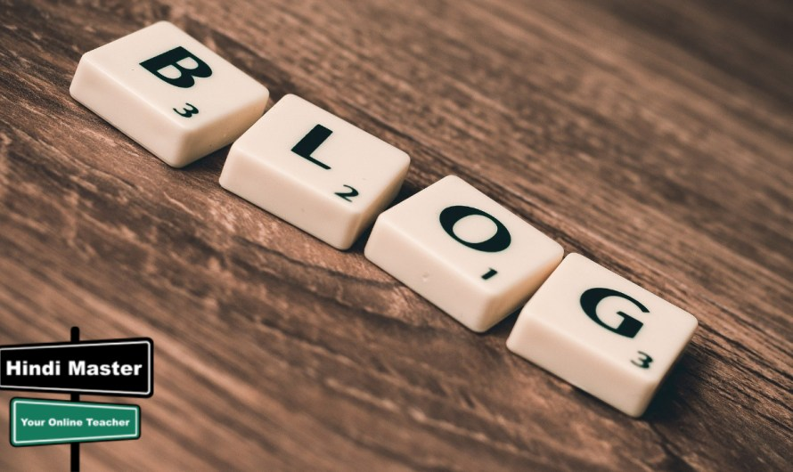 क्या है Blog ? What is blog meaning in hindi.