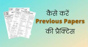 Previous Papers: अच्छे अंक के लिए कैसे करें इनको हल करने की practice