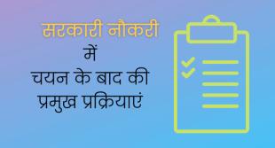 Government Job में Selection के बाद के procedures क्या होते हैं