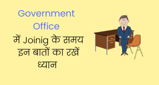 Government office joining