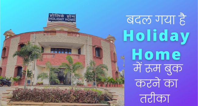 Holiday Homes और Touring Officers Hostels में रूम बुक करने का तरीका बदल गया है। जानें क्या है नया तरीका।
