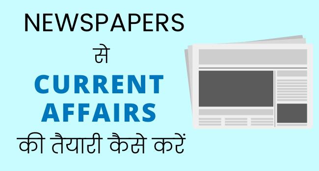 Current Affairs की तैयारी Newspaper के माध्यम से कैसे करें?