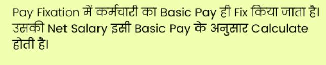 pay fixation kya hota hai, सरकारी नौकरी में Pay Fixation क्या होता है।