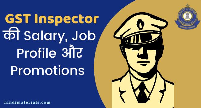 SSC CGL: GST Inspector Salary, Job Profile, Promotion के बारे में विस्तृत जानकारी