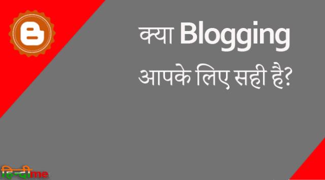Kya blogging sahi hai
