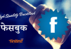 Facebook High Quality PR9 Dofollow Backlink