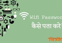 WiFi ka password kaise pata kare