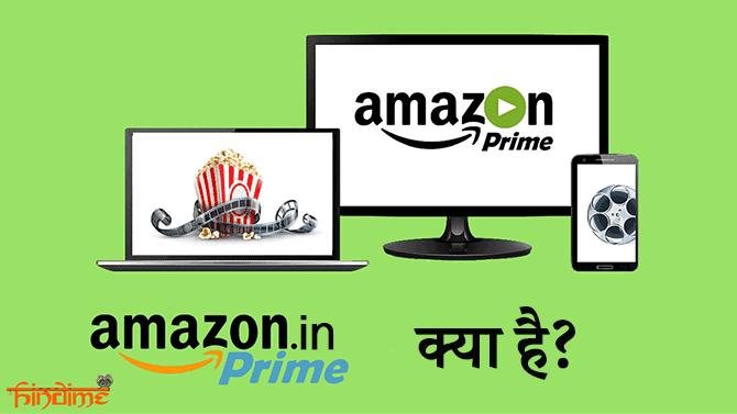 Amazon Prime Kya hai
