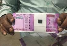 Rs.2000 ke note ki technology